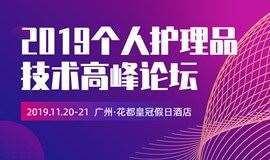 2019个人护理品技术高峰论坛(PCT)