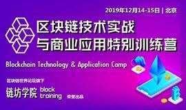 链坊学院:区块链技术实战与商业应用特别训练营