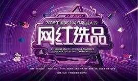 2019中国美妆网红选品大会