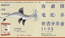 揭秘清代奇葩皇家图谱  ——《海错图笔记·叁》新书分享会