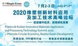 2020 橡塑创新材料应用及加工技术高峰论坛 | Plastics & Rubber Innovation Materials Application and Processing Technoloy
