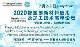 2020 橡塑创新材料应用及加工技术高峰论坛 | Plastics & Rubber Innovation Materials Application and Processing Technoloy