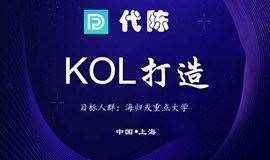 代陈教育:如何高效塑造个人IP,成为KOL【每周五下午】
