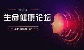 深圳生命健康行业年度发展论坛