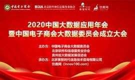 2020中国大数据应用年会——暨中国电子商会大数据委员会成立大会