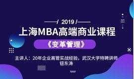 武汉大学特聘讲师钮东涛主讲MBA《变革管理》课程