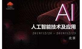 北京12月AI人工智能技术及其应用实战培训班