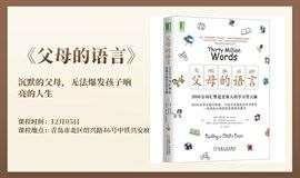 《父母的语言》— —心萤驿站-樊登读书会NO.12