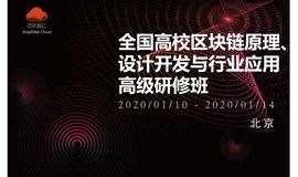 北京1月寒假全国高校区块链原理、设计开发与行业应用高级研修班