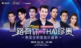 """""""一路有你 THAI珍贵""""泰国全明星音乐盛典"""