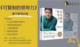 【樊登读书】线下读书沙龙之《可复制的领导力》