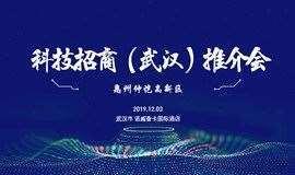 惠州仲恺高新区科技招商(武汉)推介会
