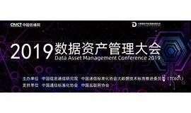 2019年数据资产管理大会