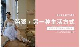 【芭蕾】都市女性的另一种生活方式 | 广州此刻芭蕾体验课