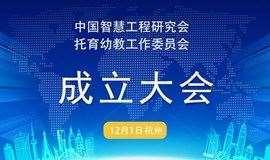 中国智慧工程研究会托育幼教工作委员会成立大会