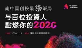 科技or消费2020拼出C位暨2019级当红辣子鸡商学院超级路演盛典