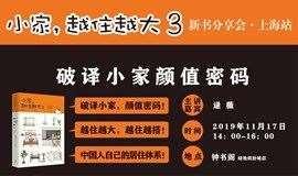 破译小家颜值密码——《小家,越住越大3》新书分享会 · 上海站