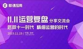 11.19深圳《双十一运营复盘》分享交流会