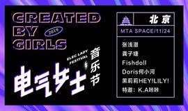 2019电气女士音乐节北京站