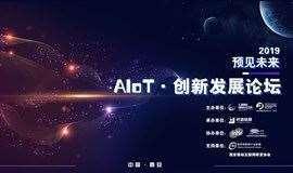 """""""预见未来""""AIoT·创新发展论坛"""