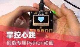 python也能做动画?南山/福田2地体验,让孩子拥有一项风靡校园的隐藏技!