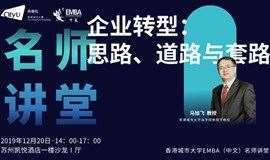 【名师讲堂·苏州站】企业转型:思路、道路与套路