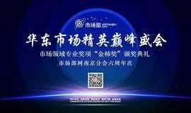 华东市场精英巅峰盛会市场部网南京分会6周年庆