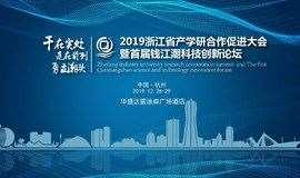 2019浙江省产学研合作促进大会暨首届钱江潮科技创新论坛!