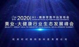 2020美业创富峰会暨hi推新零售平台发布会