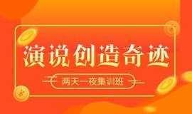 12月7-8日:《演说创造奇迹》实战训练营!