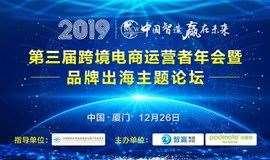 2019IMCW第三届跨境电商运营者年会暨品牌出海主题论坛