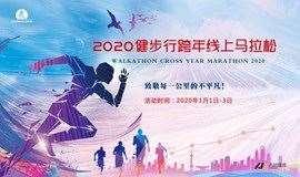 2020健步行跨年线上马拉松