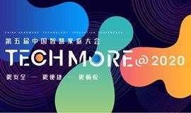 TechMore@2020第五届中国智慧家庭大会