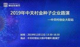 2019中关村金种子企业路演——中关村创业大街站