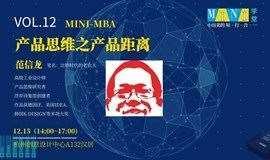 MiniMBA:产品思维之产品距离
