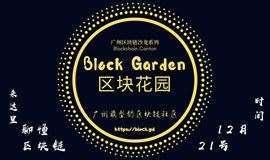 一场酣畅淋漓的区块链投资沙龙——区块花园 Block Garden