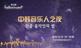 第七届中国国际音乐产业大会-中韩音乐人交流之夜