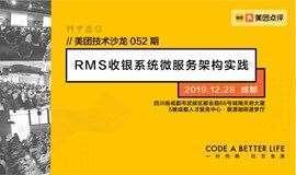美团技术沙龙第52期:RMS收银系统微服务架构实践