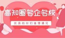 【本周日下午丨佛山】 12.15优质单身校友专场联谊