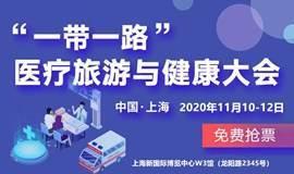 【邀请函】2020第十五届上海国际医疗旅游与健康产业大会
