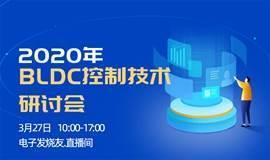 2020年无刷直流电机控制技术线上研讨会