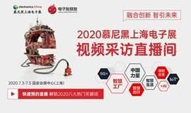 电子发烧友2020慕尼黑上海电子展视频采访直播间