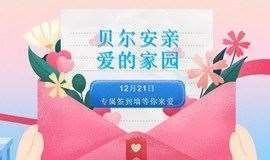 贝尔安亲七里河校区校庆三周年-乐高亲子活动
