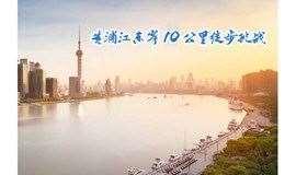 黄浦江东岸10公里元旦迎春徒步挑战,获取徒步电子奖章