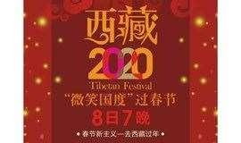 春节【西藏】1月23日-30日 微笑国度丨在西藏过新年8天