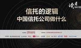信托的逻辑——中国信托公司做什么? 活动报名
