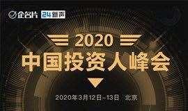 企名片-2020年中国投资人峰会(受疫情影响,活动取消)