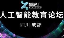 四川省第八届人工智能教育发展论坛
