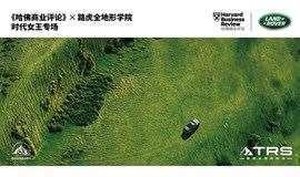 《哈佛商业评论》 X 路虎全地形学院时代女王专场丨大发牛牛怎么玩北京 站