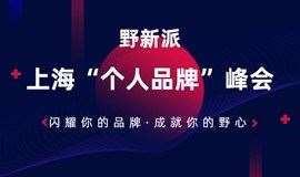 上海【个人品牌】线下峰会:闪耀你的品牌,成就你的野心